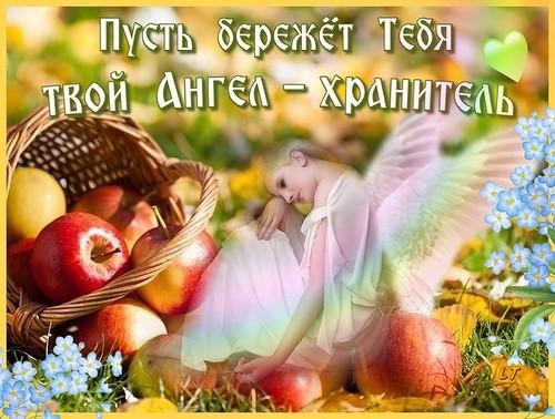 Пусть бережет тебя твой ангел, Хранитель, пожелания
