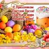Картинки красивые с праздником Пасхи