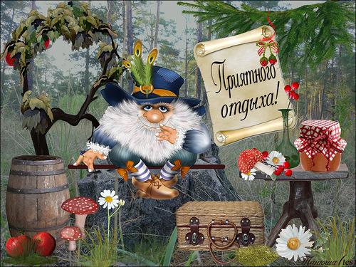Приятного отдыха открытка