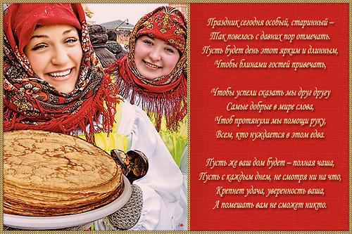 Праздник Масленица картинка со стихами, с Масленицей