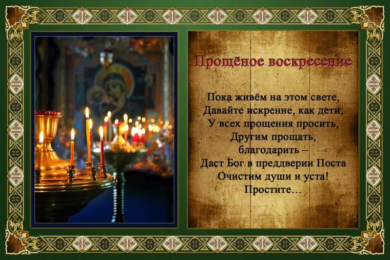 С праздником прощеное воскресенье, с Прощенным Воскресеньем