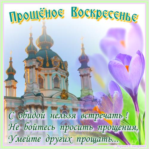 Прощёное воскресение с обидой нельзя встречать, с Прощенным Воскресеньем
