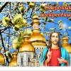 С Вербным Воскресеньем православная картинка
