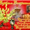 Красивая картинка Вербное воскресенье