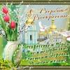 Вербное Воскресенье открытка с поздравлениями