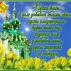 Картинка со стихами на Вербное Воскресенье