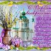 Вербное Воскресенье гиф картинка поздравление