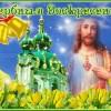 Православные картинки Вербное воскресенье