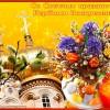 Вербное Воскресенье поздравительная открытка