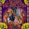 Вход Господень в град священный