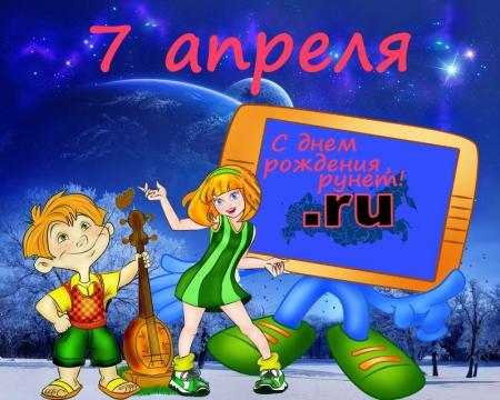 С Днем Рождения Рунета 2017, к праздникам