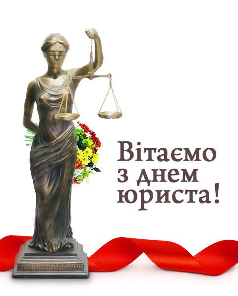 День юриста 2017, к праздникам