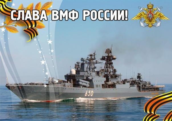 День Военно-Морского Флота 2017, к праздникам