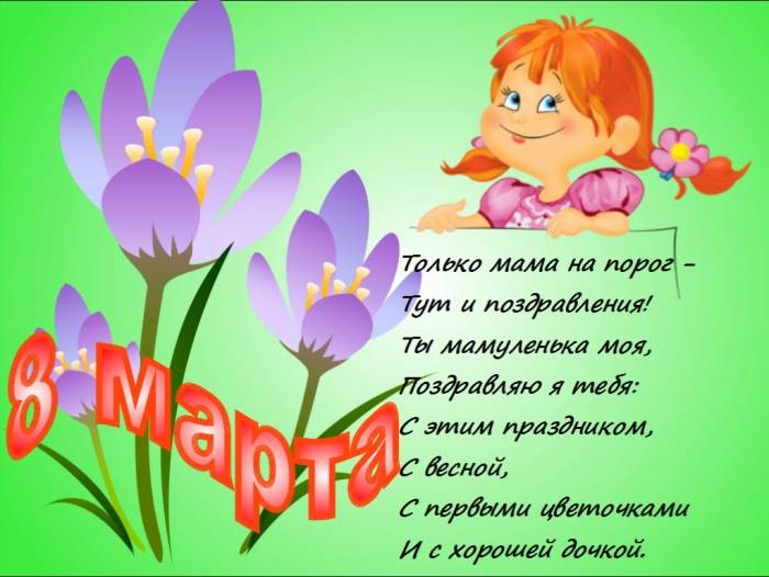 Поздравления бабушке с 8 марта от детей