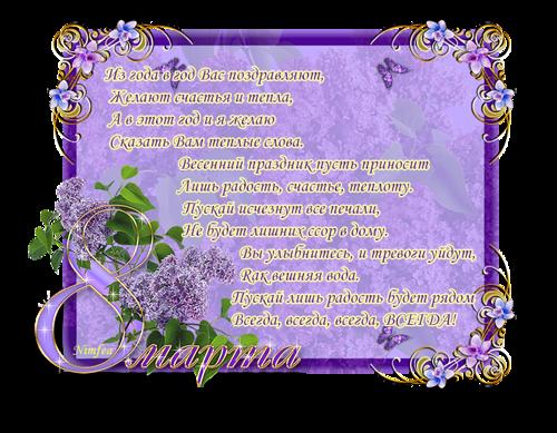 Поздравления к 8 марта. стихи. тосты
