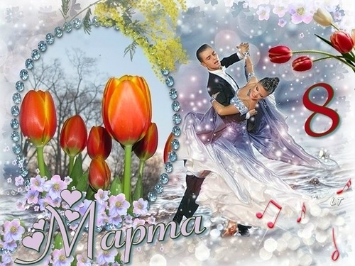 Картинка на 8 марта для милых дам, с 8 Марта