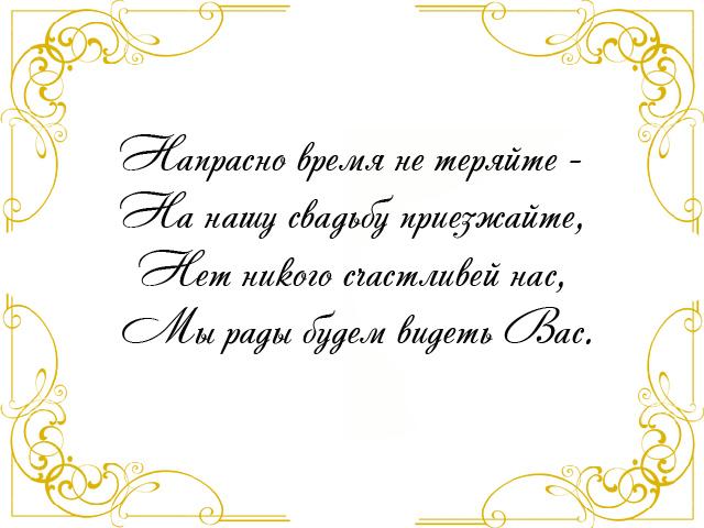 Оригинальные тексты поздравлений к свадьбе
