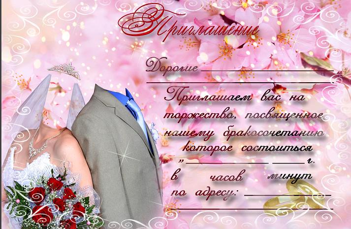 Свадебная открытка электронная, смс