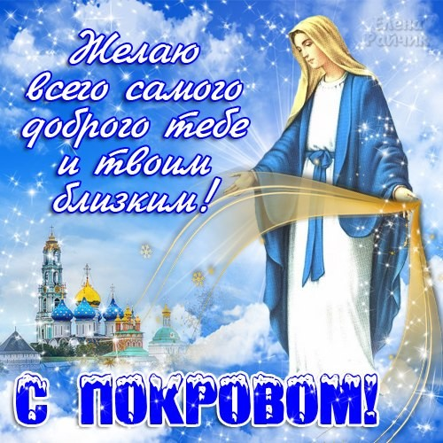 Картинки на Покров Пресвятой Богородицы, Религиозные праздники в 2017 году