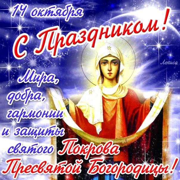 Покров Пресвятой Богородицы 2016, Религиозные праздники в 2016 году