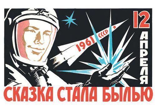 Ретро открытка с днем космонавтики, космонавтика и авиация