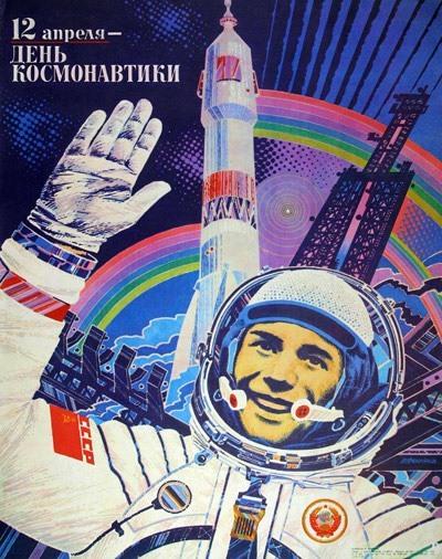 День космонавтики поздравления в картинках с