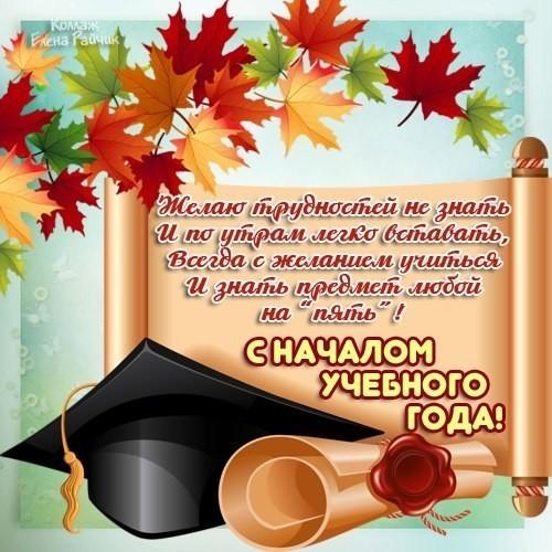 Студенту поздравление на первое сентября
