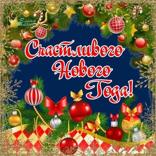 Счастливого Нового Года коллаж, новый год