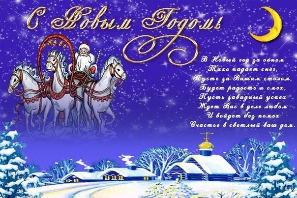 Поздравления с Новым Годом 2014 коллективу.Новогодние открытки поздравления  2014