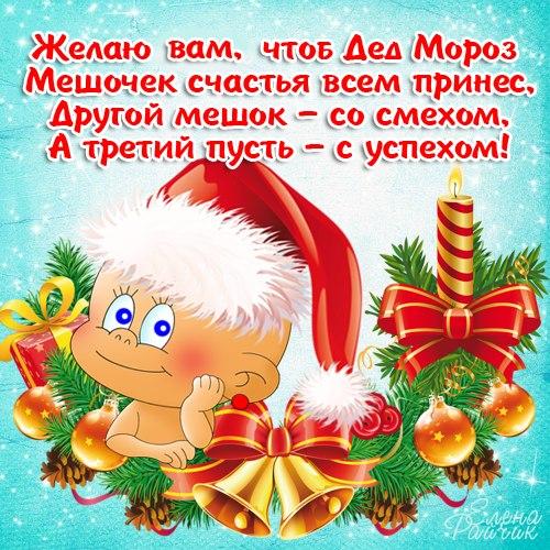 Пожелание на Новый Год стишок, новый год 2019