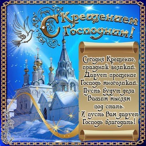 Поздравляю с Крещением Господним, с Крещением Господним