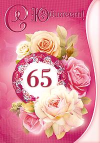 С юбилеем 65 лет.С юбилеем