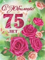 75 лет юбилей женщине поздравления