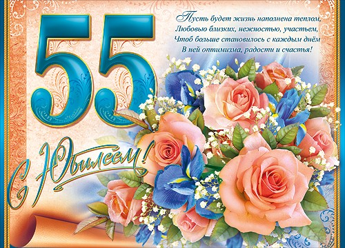 Открытка поздравления 55 лет женщине