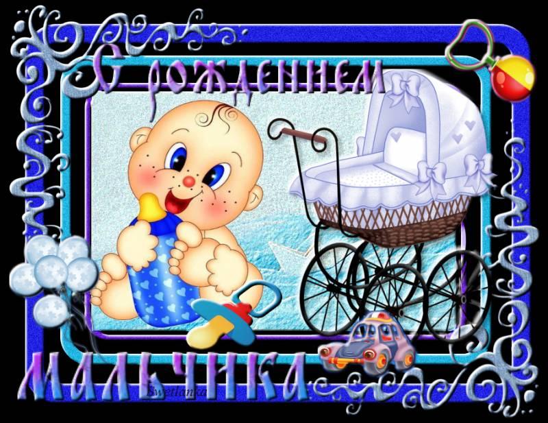 С новорожденным мальчиком - открытка с новорожденным ... День Святого Валентина Анимации