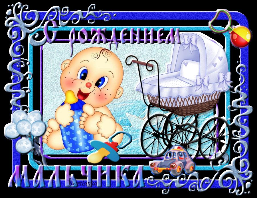 Анимация поздравление с рождением мальчика
