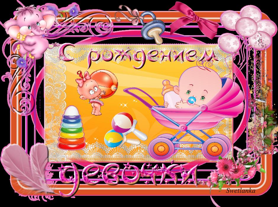 открытки рождением дочки анимация прошлом году