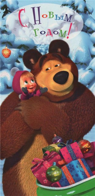 Фото маша и медведь на новый год