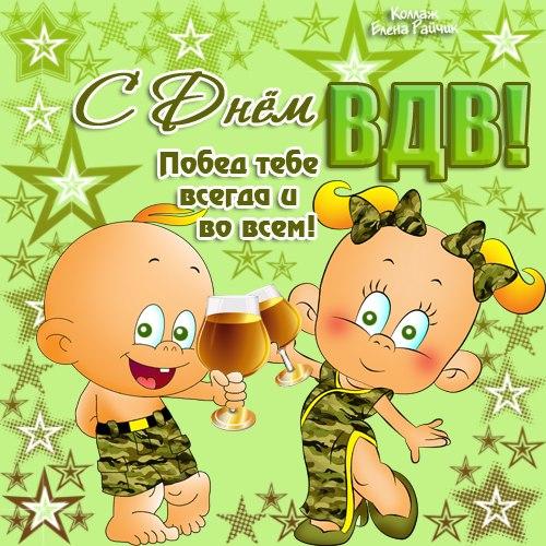 Прикольные открытки с Днём ВДВ!, с днем ВДВ