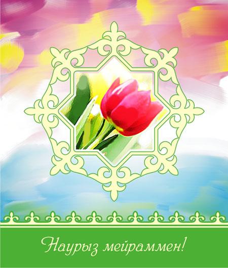 Праздник Навруз, Наурыз
